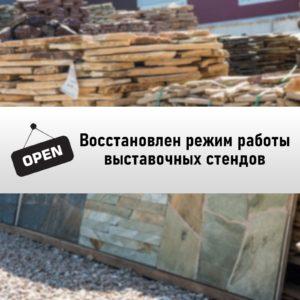 snyatie ogranicheniy po covid 19 300x300 - Восстановлен режим работы выставочных площадок