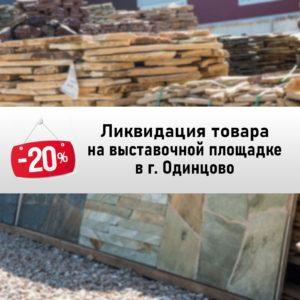 Ликвидация товара в г. Одинцово